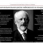 London Russian Tchaikovsky Music School -page-001.jpg